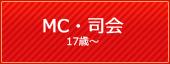 MC・司会