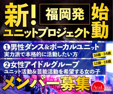 新!ユニットプロジェクト始動・福岡発・メンバー募集