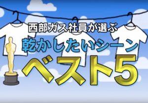 木下 兼吾 西部ガス WEB動画 出演情報
