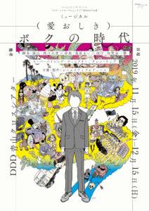 四宮吏桜 ミュージカル「(愛おしき)ボクの時代」TV初放送!