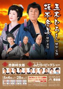 林 祐太朗 博多座5月公演「五木ひろし 特別公演」出演情報