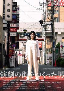 本多劇場グループ PRESENTS|ACALINO TOKYO「演劇の街をつくった男」