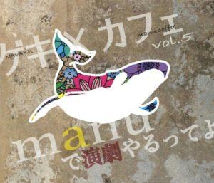 MIWAKU 「ゲキ×カフェ Vol.5」