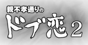 とみやま あゆみ|テレビ西日本「親不孝通りのドブ恋2」