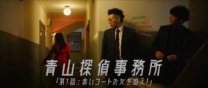 大部 恵理子|洋服の青山 TVCM『青山探偵事務所』
