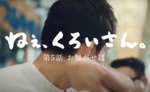 高見 慎一郎|黒伊佐錦CM「ねぇ、くろいさん。」
