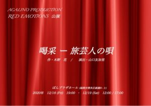 ACALINO舞台公演『喝采ー旅芸人の唄ー』当日パンフレット