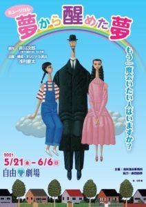 四宮 吏桜|ミュージカル「夢から醒めた夢」