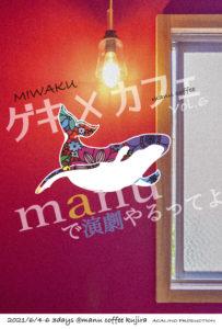 MIWAKU「ゲキ×カフェvol.6」