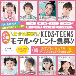 KIDS・TEENS モデル・タレントオーディション