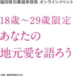 牧野 ひかり|福岡県知事選挙啓発オンラインイベント