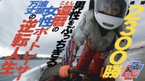 大中 莉雪・高村 昌明|NHK「逆転人生」