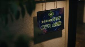 笠井 里美|「KDDI ケーブルプラス」CM