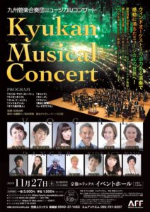 四宮 吏桜|九州管楽合奏団 「Kyukan Musical Concert」